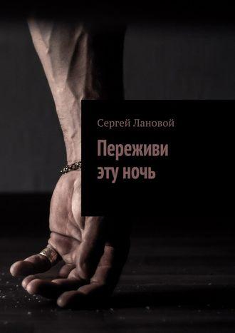 Сергей Лановой, Переживи этуночь