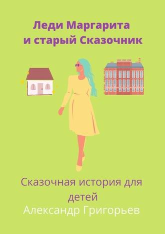 Александр Григорьев, Леди Маргарита истарый Сказочник