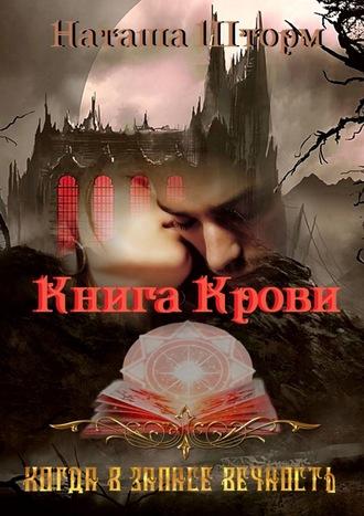 Наташа Шторм, Книга крови