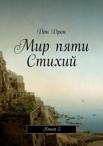 Дон Дрон, Мир пяти Стихий. Книга2