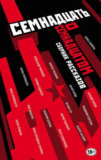 Виктор Пелевин, Юрий Буйда, Семнадцать о Семнадцатом (сборник)