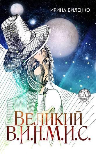 Ирина Биленко, Великий В.И.Н.М.И.С.