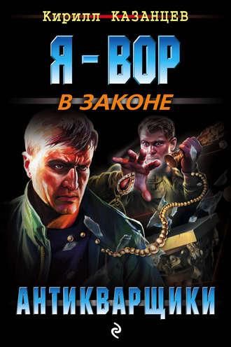 Кирилл Казанцев, Антикварщики