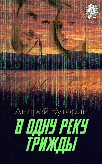 Андрей Буторин, В одну реку трижды