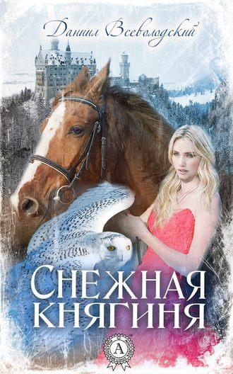 Даниил Всеволодский, Снежная княгиня
