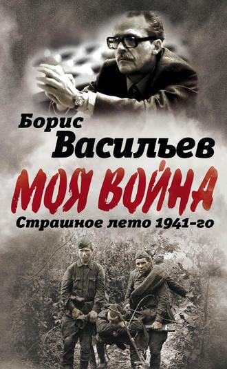 Борис Васильев, В окружении. Страшное лето 1941-го