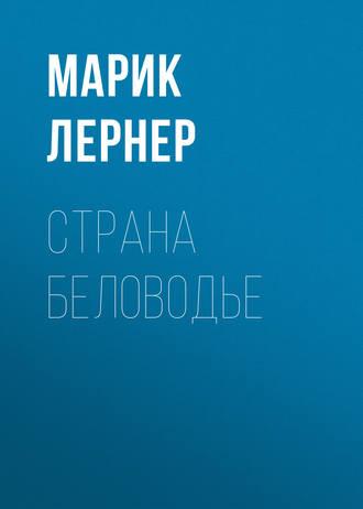 Марик Лернер, Страна Беловодье