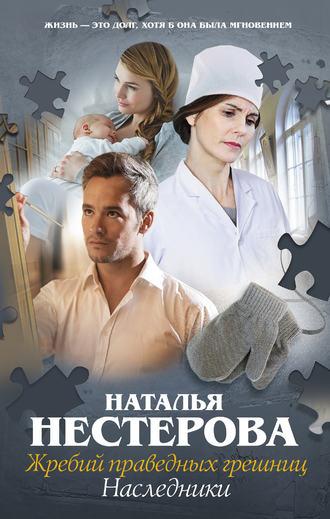 Наталья Нестерова, Жребий праведных грешниц. Наследники