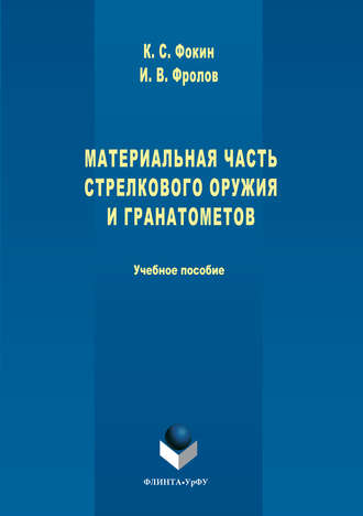 Константин Фокин, Иван Фролов, Материальная часть стрелкового оружия и гранатометов