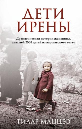 Тилар Маццео, Дети Ирены. Драматическая история женщины, спасшей 2500 детей из варшавского гетто