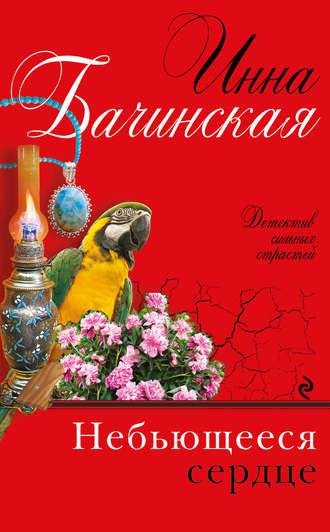 Инна Бачинская, Небьющееся сердце
