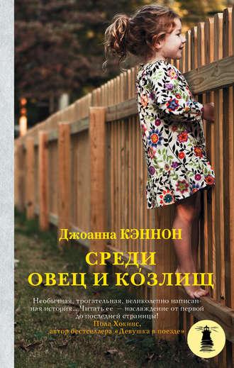 Джоанна Кэннон, Среди овец и козлищ