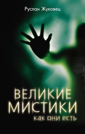 Руслан Жуковец, Великие мистики, как они есть
