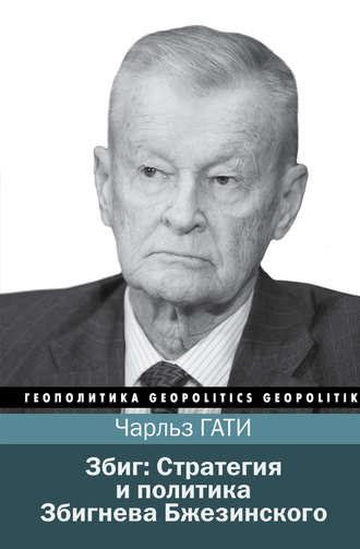Чарльз Гати, Збиг: Стратегия и политика Збигнева Бжезинского