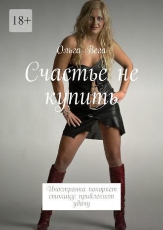 Ольга Вега, Счастье не купить. Иностранка покоряет столицу: привлекает удачу