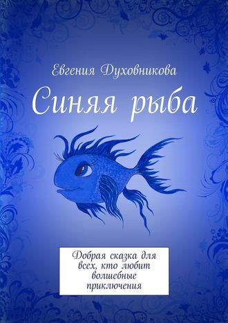 Евгения Духовникова, Синяярыба. Добрая сказка для всех, кто любит волшебные приключения