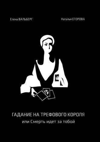 Елена Вальберг, Наталья Егорова, Гадание на трефового короля, или Смерть идет за тобой