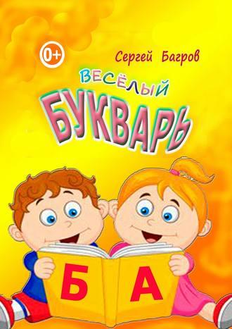 Сергей Багров, Весёлый букварь. Для детей от2до5лет