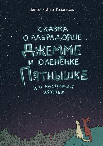 Анна Гадицкая, Сказка о лабрадорше Джемме и оленёнке Пятнышке и о настоящей дружбе
