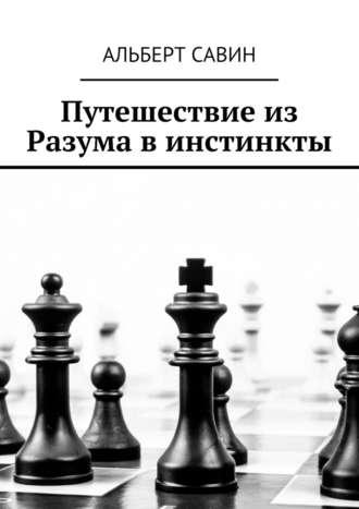 Альберт Савин, Путешествие из Разума в инстинкты