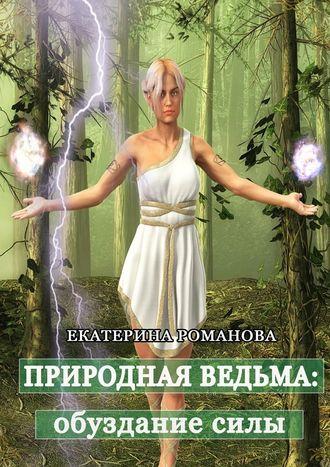 Екатерина Романова, Природная ведьма: обуздание силы