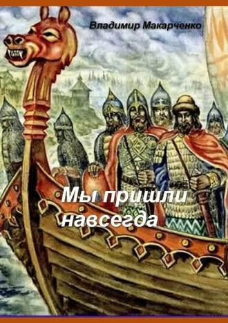 Владимир Макарченко, Мы пришли навсегда. Историческое фэнтези