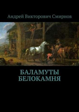 Андрей Смирнов, Баламуты Белокамня
