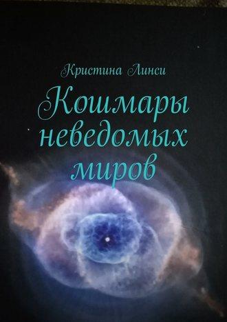 Кристина Линси, Кошмары неведомых миров