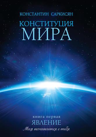Константин Саркисян, Конституция мира. Книга первая. Явление