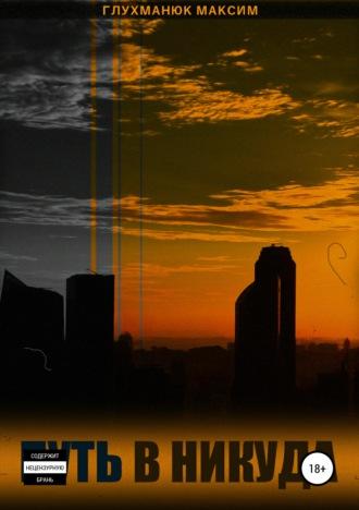 Максим Глухманюк, Путь в никуда
