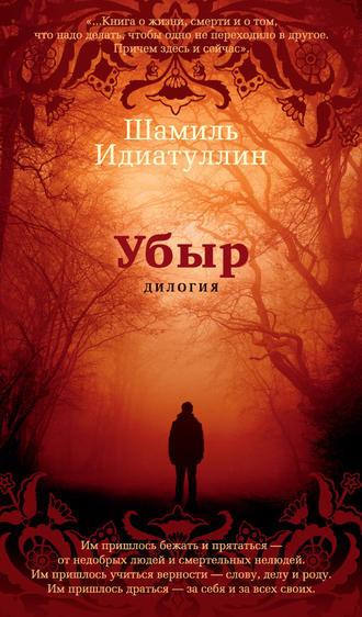 Шамиль Идиатуллин, Убыр: Дилогия