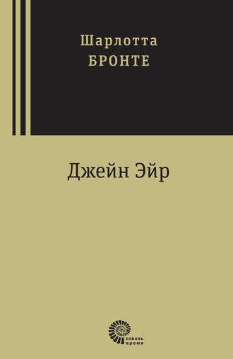 Шарлотта Бронте, Джейн Эйр