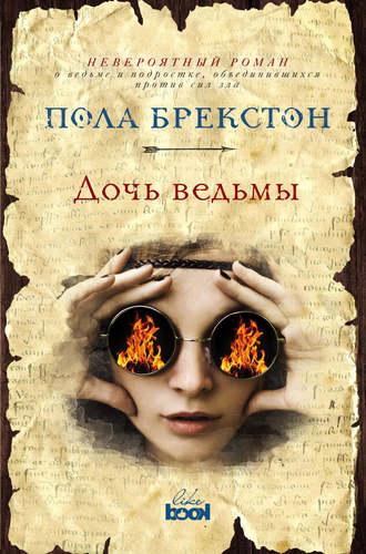 Пола Брекстон, Дочь ведьмы