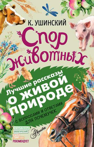 Константин Ушинский, Спор животных (сборник). С вопросами и ответами для почемучек