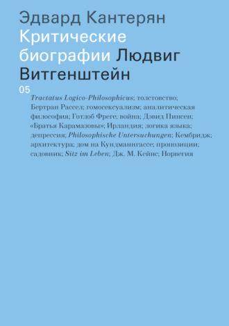 Эдвард Кантерян, Людвиг Витгенштейн
