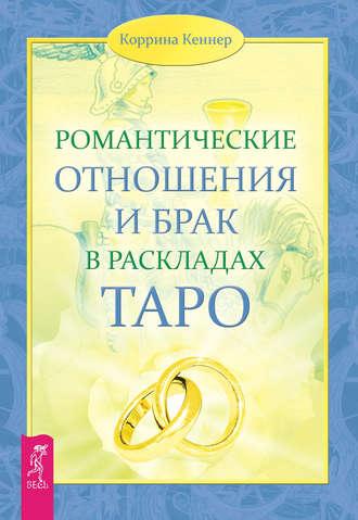 Коррина Кеннер, Романтические отношения и брак в раскладах Таро
