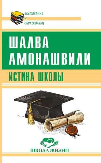 Шалва Амонашвили, Истина школы