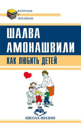 Шалва Амонашвили, Как любить детей. Опыт самоанализа