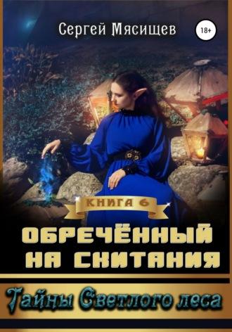 Сергей Мясищев, Обреченный на скитания. Книга 6. Тайны Светлого леса