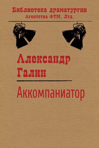 Александр Галин, Аккомпаниатор