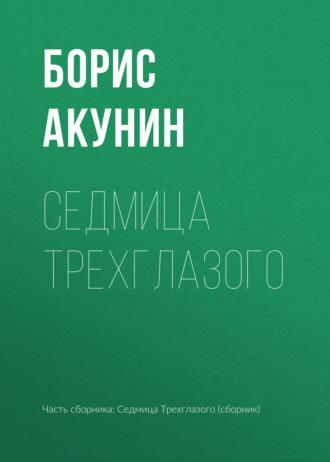 Борис Акунин, Седмица Трехглазого