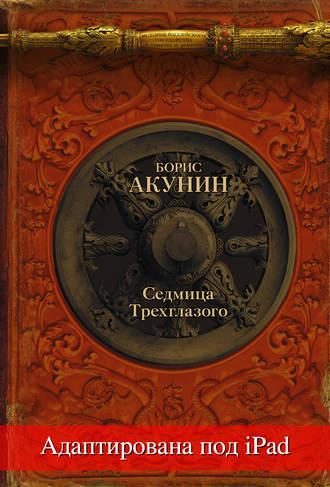 Борис Акунин, Седмица Трехглазого (адаптирована под iPad)