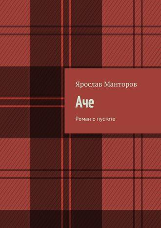 Ярослав Манторов, Аче. Роман опустоте
