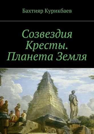 Бахтияр Курикбаев, Созвездия Кресты. Планета Земля. Сказка-фэнтези для детей и взрослых