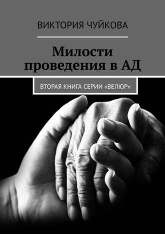 Виктория Чуйкова, Милости проведения. ВеЛюр. Роман