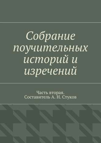 А. Стуков, Собрание поучительных историй и изречений. Часть вторая