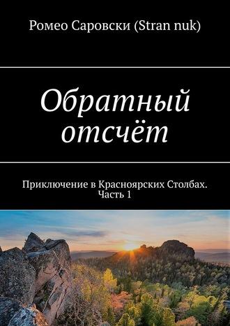 Роман (Strannuk), Обратный отсчёт. Приключение вКрасноярских Столбах. Часть 1