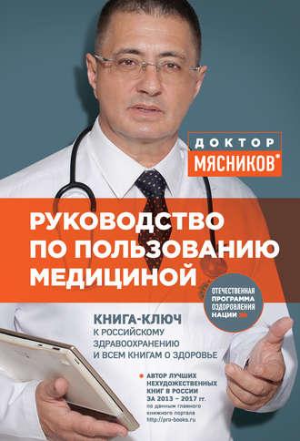 Александр Мясников, Руководство по пользованию медициной