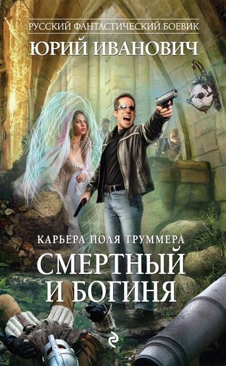 Юрий Иванович, Смертный и богиня