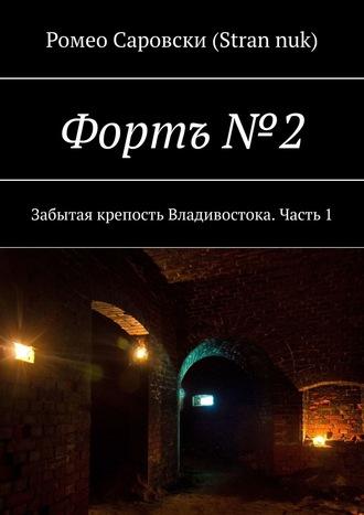 Роман (Strannuk), Фортъ№2. Забытая крепость Владивостока. Часть1